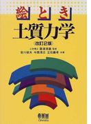 絵とき土質力学 改訂2版