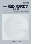基礎電気・電子工学 第2版 (理工学講座)(理工学講座)