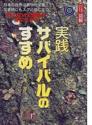 実践サバイバルのすすめ 日本の自然は食材の宝庫!災害時にもスグに役に立つ飢えない生活術が身につく本 (ひと目でわかる!図解)