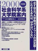 社会科学系大学院案内 2000年度版