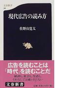 現代広告の読み方 (文春新書)(文春新書)