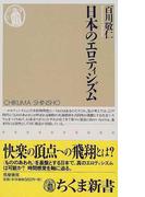 日本のエロティシズム (ちくま新書)(ちくま新書)
