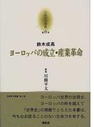 京都哲学撰書 第6巻 ヨーロッパの成立・産業革命
