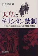 天皇とキリシタン禁制 「キリシタンの世紀」における権力闘争の構図