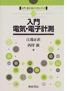 入門電気・電子計測 (入門電気・電子工学シリーズ)