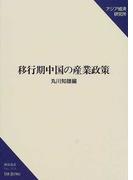 移行期中国の産業政策 (研究双書)