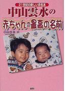 中山雲水の赤ちゃんの最高の名前 21世紀の新しい命名本