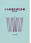 ごみ処理広域化計画 西日本編