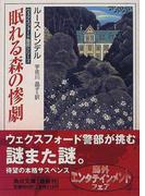 眠れる森の惨劇 (角川文庫)(角川文庫)