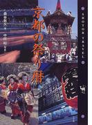 京都の祭り暦 (Shotor travel)