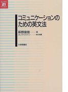 コミュニケーションのための英文法 (英語教育21世紀叢書)