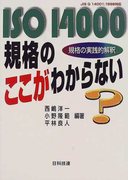 ISO14000規格のここがわからない 規格の実践的解釈