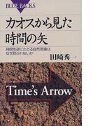 カオスから見た時間の矢 時間を逆にたどる自然現象はなぜ見られないか