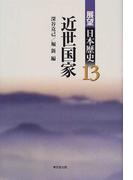 展望日本歴史 13 近世国家