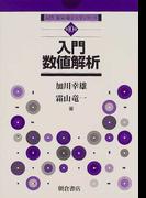 入門数値解析 (入門電気・電子工学シリーズ)