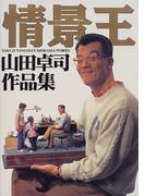 情景王 山田卓司作品集 第1集