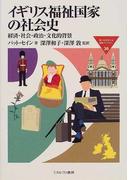 イギリス福祉国家の社会史 経済・社会・政治・文化的背景 (MINERVA福祉ライブラリー)