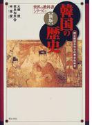韓国の歴史 国定韓国高等学校歴史教科書 新版 (世界の教科書シリーズ)