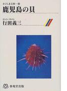 鹿児島の貝 (かごしま文庫)