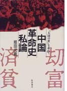 中国革命史私論 「大同の世」を求めて