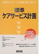 標準ケアサービス計画 2000年度版