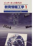 インターネット時代の教育情報工学 1 ニュー・パラダイム編