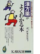 漢方薬がよくわかる本 あなたの症状に合った選び方、飲み方とは (KAWADE夢新書)
