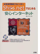 女性専用無料プロバイダーShes.netではじめる安心インターネット