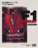 F1テクノロジー 地上最速のマシーンはこうして生まれる (CG books)