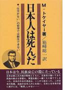 日本人は死んだ 「仕方がない」の哲学では蘇生できない 新版