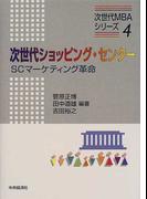 次世代ショッピング・センター SCマーケティング革命 (次世代MBAシリーズ)