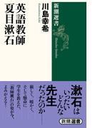 英語教師夏目漱石