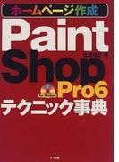 ホームページ作成PaintShopPro6テクニック事典