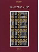 旧約聖書 2 出エジプト記 レビ記