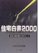 住宅白書 2000年版 21世紀の扉をひらく