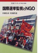 国際選挙監視とNGO (岩波ブックレット)(岩波ブックレット)
