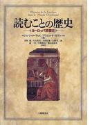 読むことの歴史 ヨーロッパ読書史