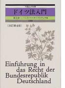 ドイツ法入門 改訂第4版 (外国法入門双書)