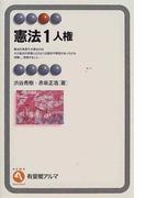 憲法 1 人権 (有斐閣アルマ Specialized)(有斐閣アルマ)