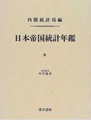 日本帝国統計年鑑 復刻版 9 (近代日本歴史統計資料)