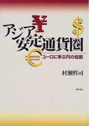 アジア安定通貨圏 ユーロに学ぶ円の役割