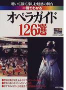 一冊でわかるオペラガイド126選