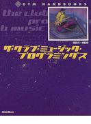 ザ・クラブ・ミュージック・プログラミングス (DTM handbooks)