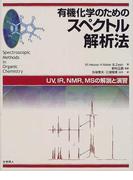 有機化学のためのスペクトル解析法 UV,IR,NMR,MSの解説と演習