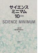 サイエンス・ミニマム10++