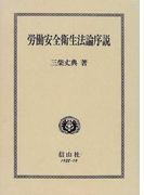 労働安全衛生法論序説 (学術叢書)