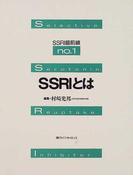 SSRIとは (SSRI最前線)