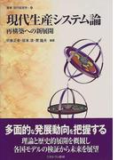 現代生産システム論 再構築への新展開 (叢書現代経営学)