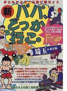 新パパ、どっか行こ。 埼玉&東京版 (子どもがよろこぶ遊び場ガイド)