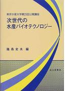 次世代の水産バイオテクノロジー (東京水産大学公開講座)